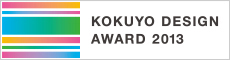 KOKUYO DESIGN AWARD 2013
