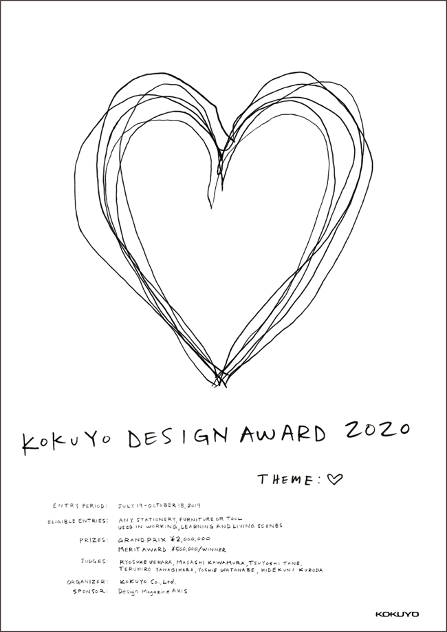 Japan's largest design competition KOKUYO DESIGN AWARD 2020 will be held! Theme :