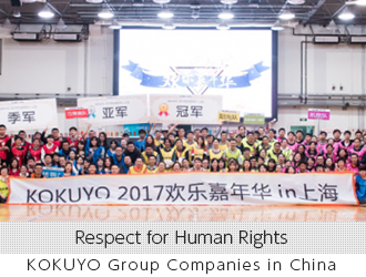 Respect for Human Rights  Personnel System