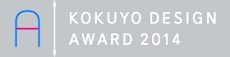 KOKUYO DESIGN AWARD 2014