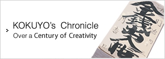 KOKUYO's Chronicle Over a Century of Creativity.